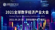 免费领票!邀您参加2021全球数字经济产业大会