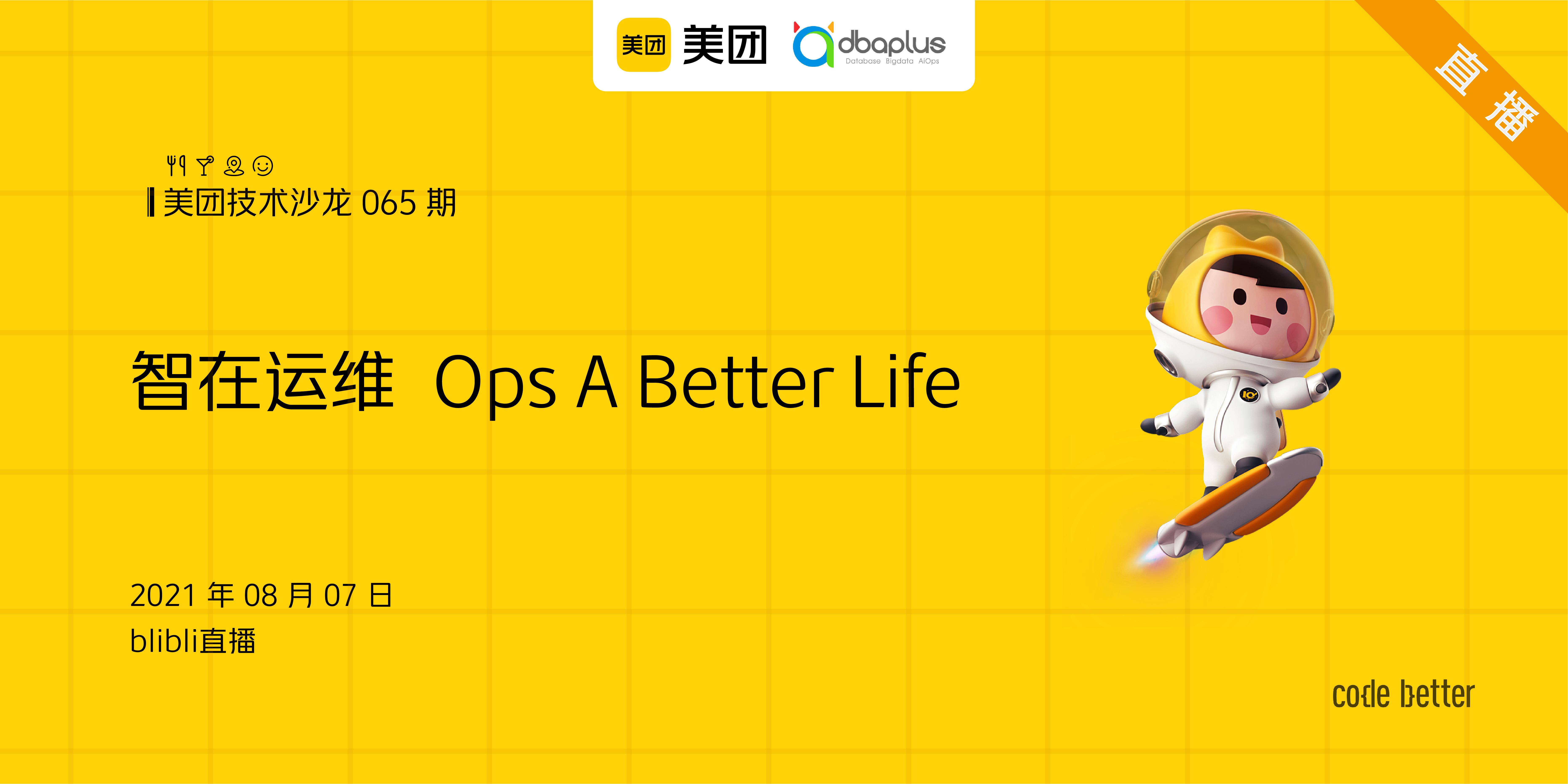 美团技术沙龙第65期:智在运维 Ops A Better Life
