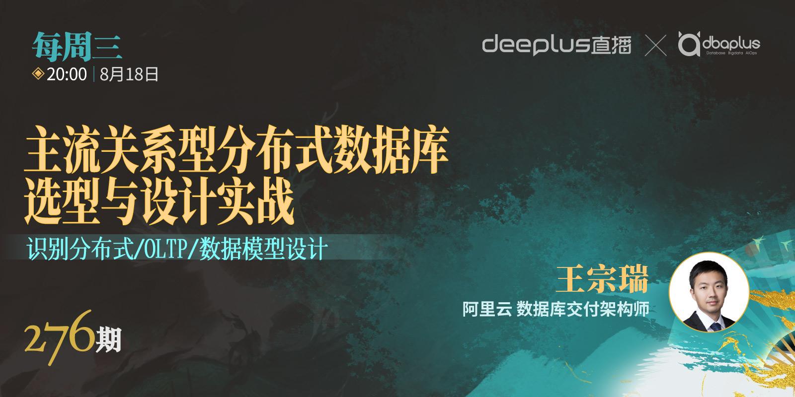【dbaplus社群线上分享276期】主流关系型分布式数据库选型与设计实战