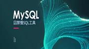 dba+开源工具:囚禁慢SQL的简易利器(附下载)