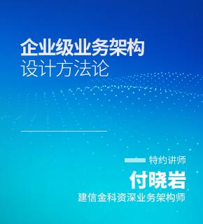 企业级业务架构设计方法论