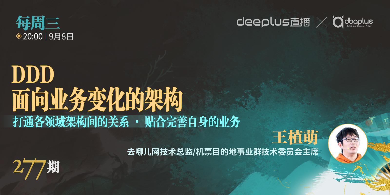 【dbaplus社群线上分享277期】DDD面向业务变化的架构