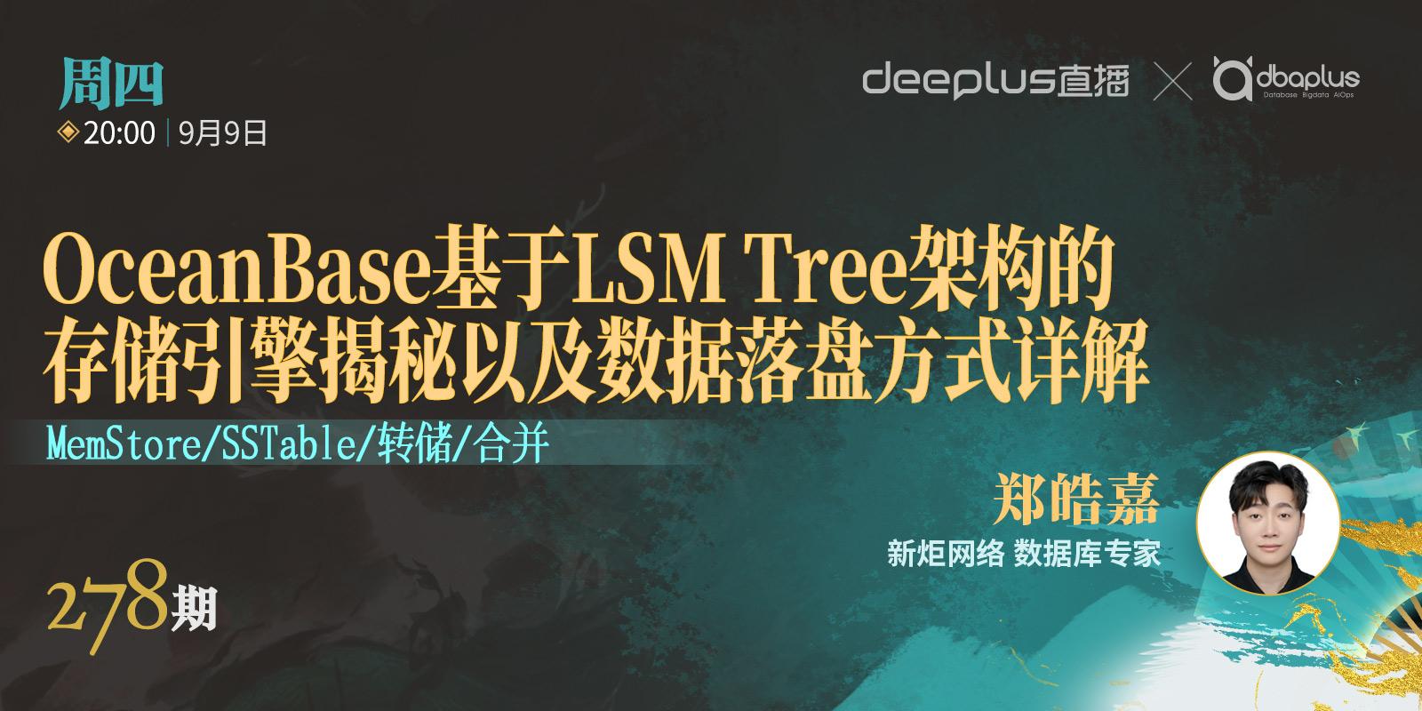 【dbaplus社群线上分享278期】OceanBase基于LSM Tree架构的存储引擎揭秘以及数据落盘方式详解