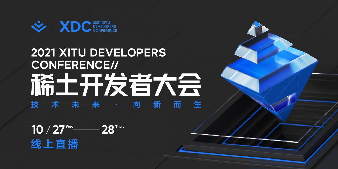 2021稀土开发者大会