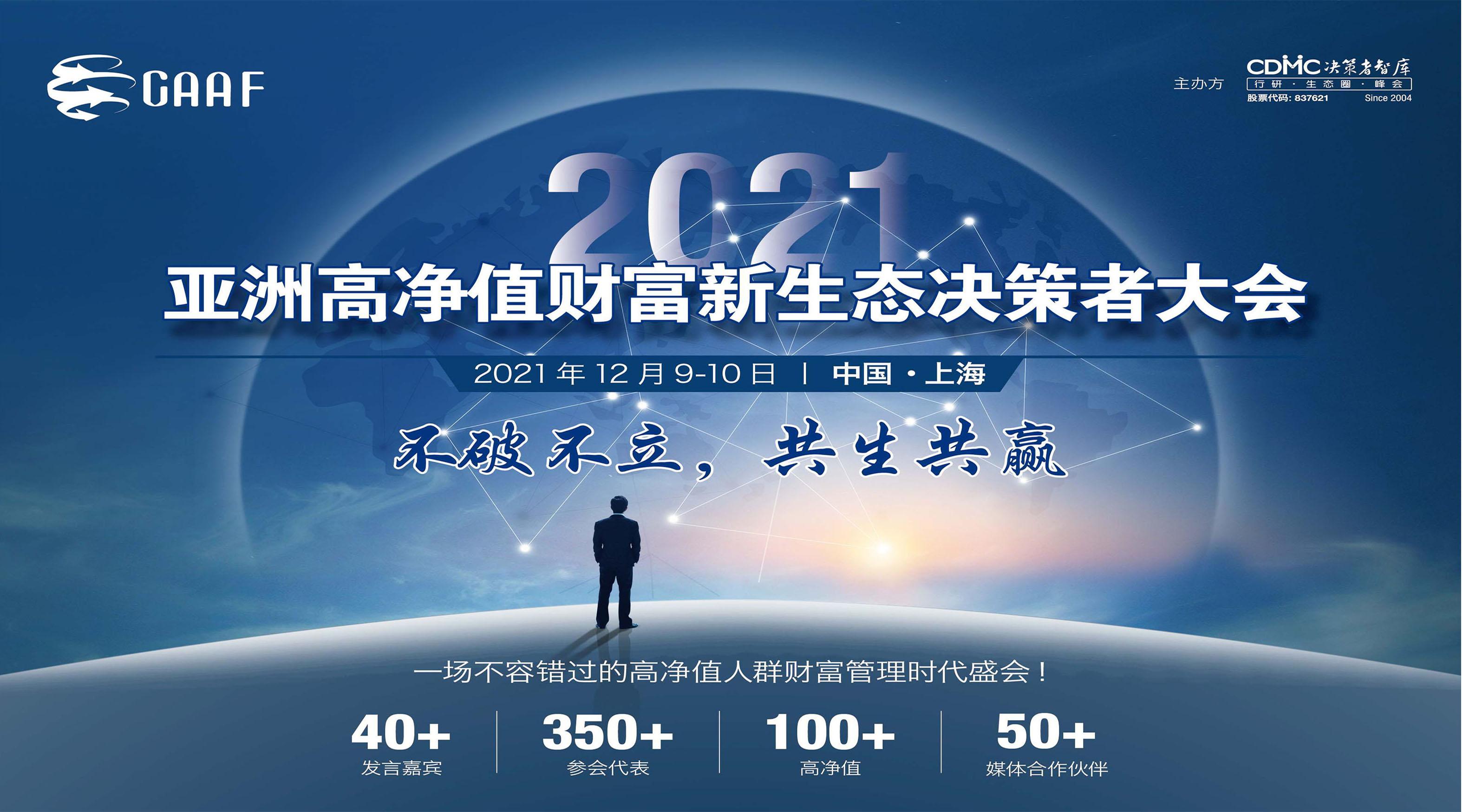 亚洲高净值财富新生态决策者大会