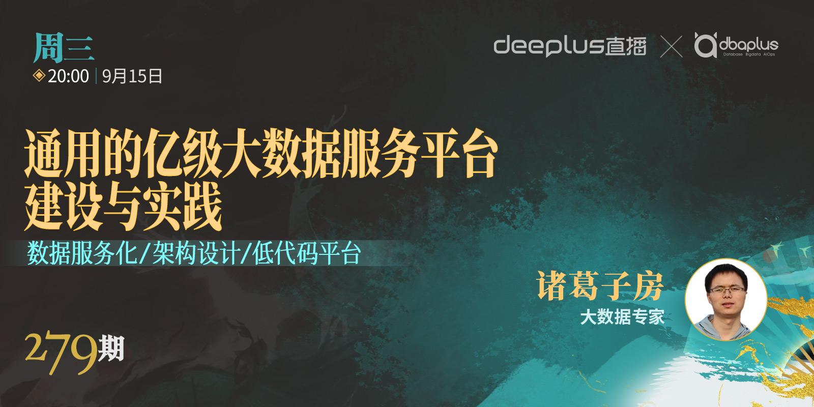 【dbaplus社群线上分享279期】通用的亿级大数据服务平台建设与实践