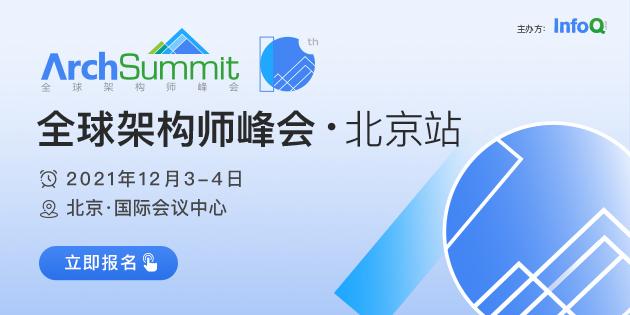 2021年ArchSummit全球架构师峰会·北京站