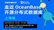 Meetup报名|走近OceanBase开源分布式数据库