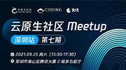 云原生社区 meetup 第七期深圳站火热报名中