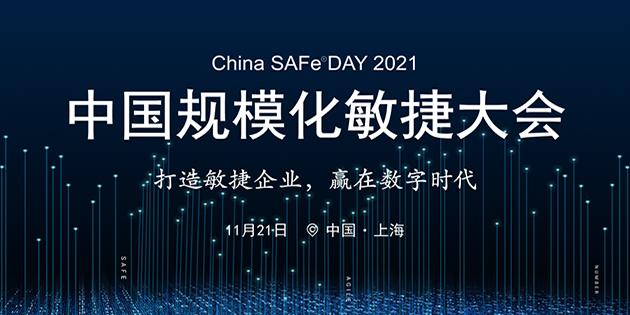 2021中国规模化敏捷大会