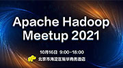 Apache Hadoop Meetup2021 开源大数据行业交流会盛大开启!