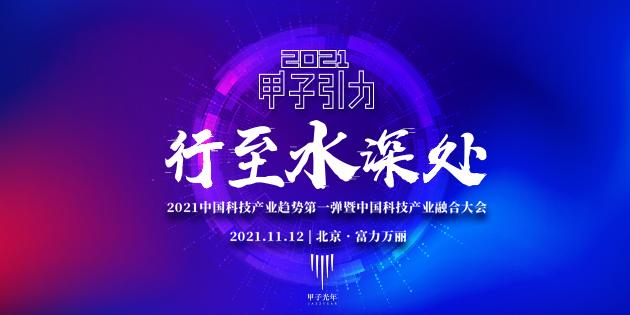 2021中国科技产业趋势第一弹暨中国科技产业融合大会