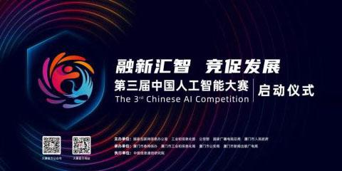 """""""融新汇智 竞促发展"""" 第三届中国人工智能大赛即将启动"""
