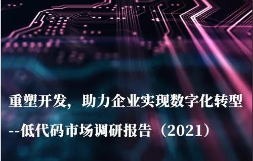2021低代码市场调研报告重磅发布丨甲子智库