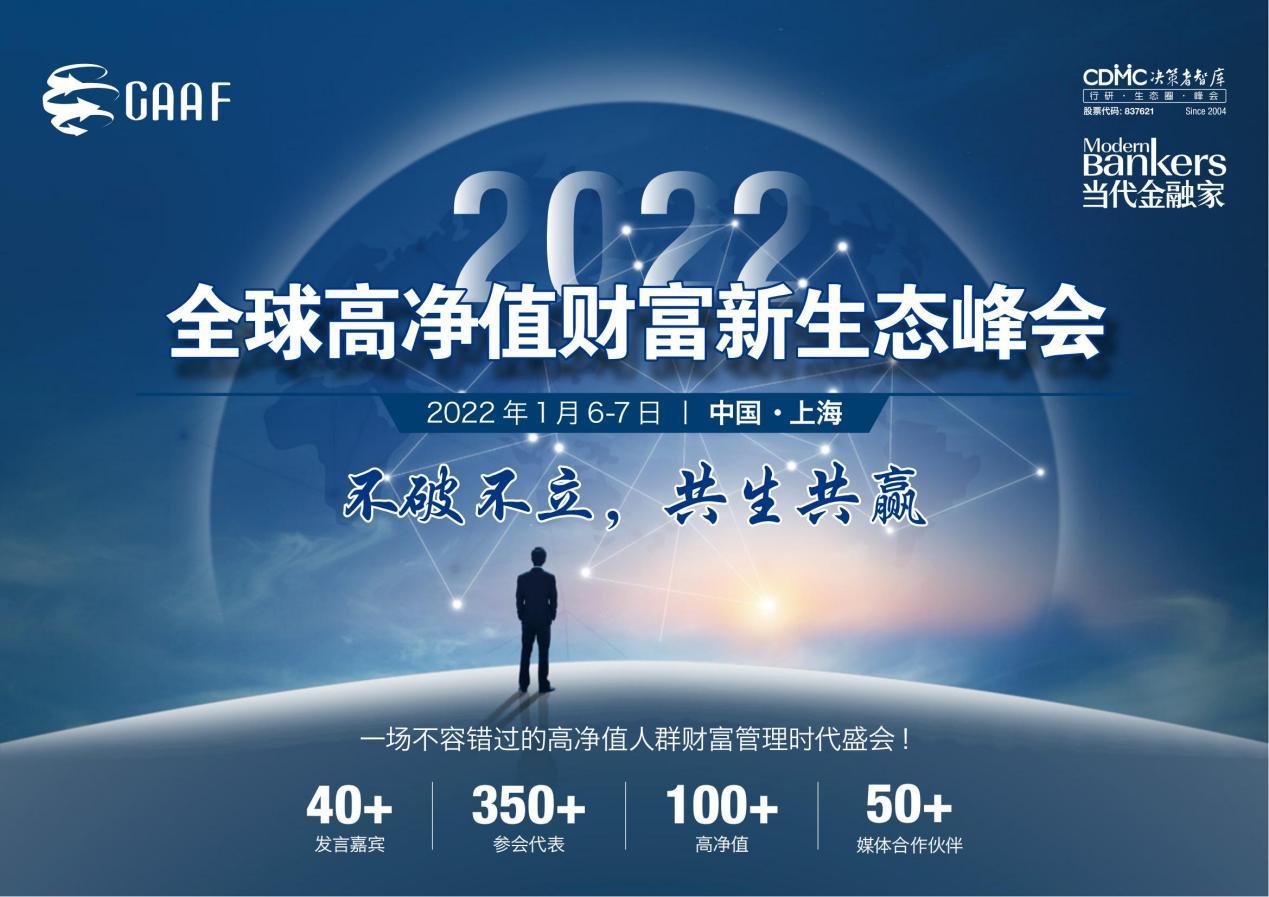 全球高净值财富新生态峰会将于2022年1月在沪隆重登陆